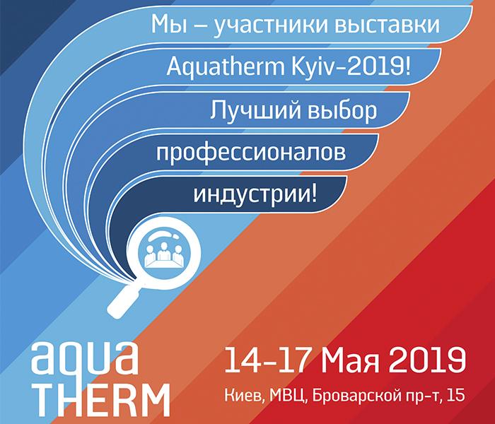 AquaTherm Kyiv 2019